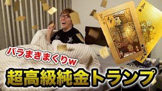 【貴族の遊び】超高級純金トランプ家中にバラまいてみたwww thumbnail