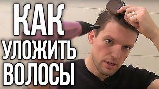 видео Чем укладывать волосы?