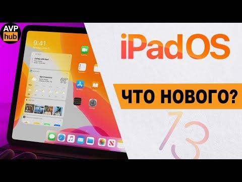 Все что нужно знать об IPadOS / Обзор IOS 13 на IPad 2018