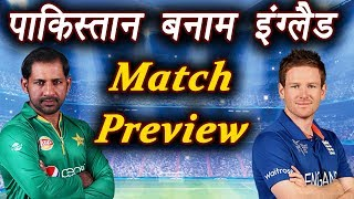 vuclip Champions Trophy 2017: England Vs Pakistan Semi-final Match, PREVIEW | वनइंडिया हिंदी