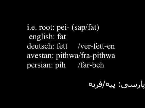 پارسی یک زبان هندواروپایی 2 Persisch  eine indoeuropäische Sprache/Persian an Indo-European language