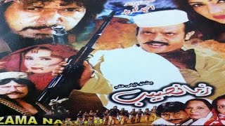 Pashto Action Telefilm ZAMA NASEEB - Jahangir Khan And Swati - Pashto Action Movie