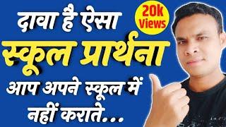 School Prathna || School Prayer || Morning School Prathna || School Prayer In Hindi ||