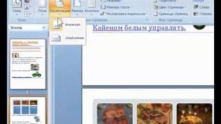 УРОК 6   ТЕКСТОВЫЙ РЕДАКТОР Word 27 мин 40 сек