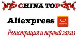Как покупать на aliexpress 2016. Видеоурок для новичков - как покупать в Китае?