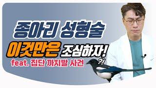 [Eng Sub] 종아리 성형술의 부작용과 문제점! /…