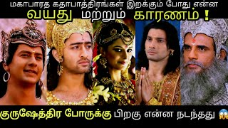 Age of mahabharata characters when they died | what happened after mahabharata war | tn trend