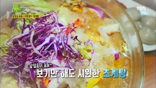 2tv 생생정보 - 살얼음 동동~ 여름 별미'초계탕'.…