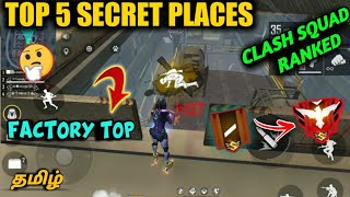 TOP SECRET PLACES IN CLASH SQUAD RANKED FREE FIRE | CLASH SQUAD HEROIC TIPS & TRICKS | TAMIL TUBERS