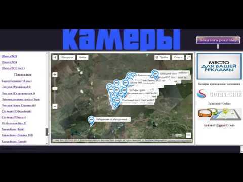 Web Камеры город Бийск