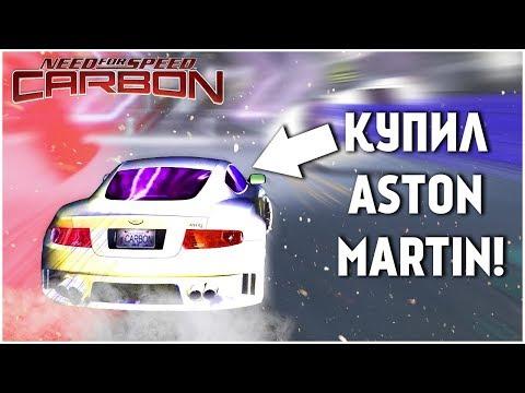 КУПИЛ ASTON MARTIN! НОВЫЙ АДЕКВАТНЫЙ НАПАРНИК! (ПРОХОЖДЕНИЕ NFS: CARBON #4)