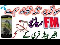 Telenor Sim Listen to FM Radio Channel without Hand-free on Mobile-free /2018
