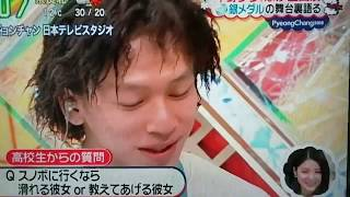 なかなか答えられない平野歩夢選手(  '  '  )♡ 平野歩夢 検索動画 15