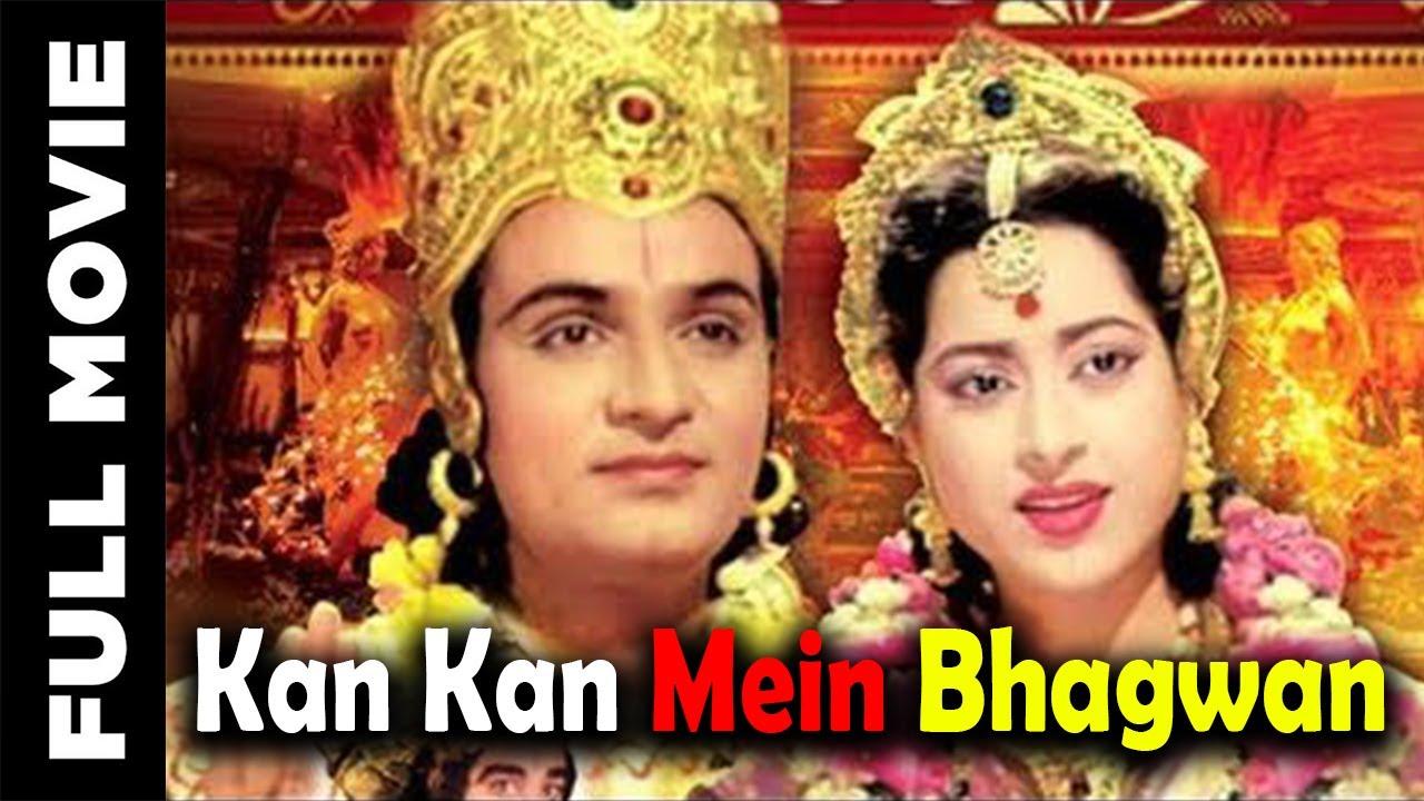 Kan Kan Mein Bhagwan (1963) Full Movie | कण कण में भगवान | Mahipal, Anita Guha