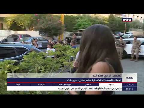 البث المباشر | Lebanon Live news