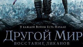 """""""Другой мир: Восстание ликанов"""" — 2008 Трейлер на английском Underworld: Rise of the Lycans"""