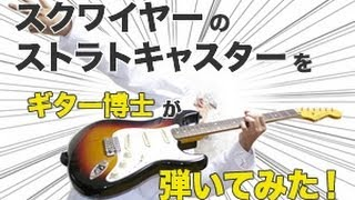 スクワイヤーのストラトキャスターをギター博士が弾いてみた!! thumbnail