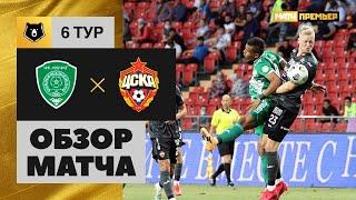 30.08.2020 Ахмат - ЦСКА - 0:3. Обзор матча