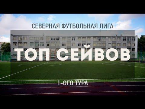 Северная Футбольная Лига | 8x8 | Топ сейвов 1-го игрового дня кубка 8X8