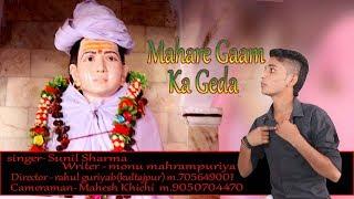 Gorakh nath latest bhajan 2017 || mahare gaam ka geda || महारे गाम का गेड़ा ||