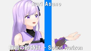 【一発撮り】輪廻の砂時計/Sound Horizon ‐ Covered by 朝ノ瑠璃【アルバム「Thanatos」より】