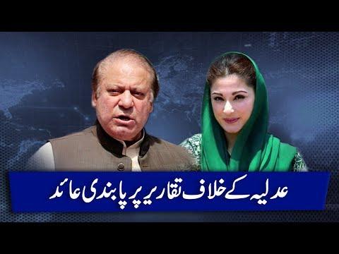LHC put partial ban on broadcasting anti-judiciary speeches of Nawaz & Maryam