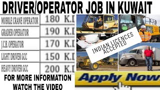 Shutdown job in Kuwait | light driver | heavy driver | mobilecraneoperator|jcb operator | indian