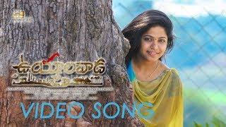 Uyyalawada Video Song ll Latest Short Film ll Directed by Ashok Reddy Kadudhuri