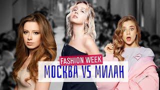 МОДА: РОССИЯ VS ЕВРОПА / Реакция на образы Бузовой и Киркорова / Адушкина уходит по нужде