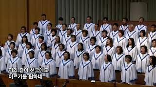 복의 근원 가브리엘 성가대 지휘 김효환 부평감리교회 주일1부예배 20190407