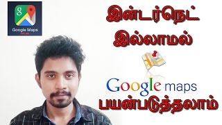 How To Use Google Maps Offline In Tamil {Tech Factory}