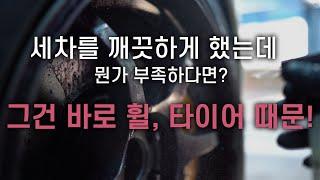 세차 방법 6. 휠, 타이어 세차 방법!? 쉽고 간단하게 알려드릴게요!!