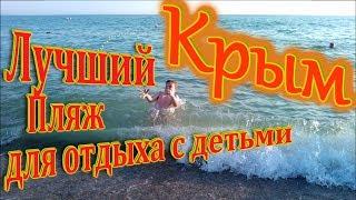 видео Где в Крыму лучшие песчаные пляжи и чистое море для отдыха с ребенком?