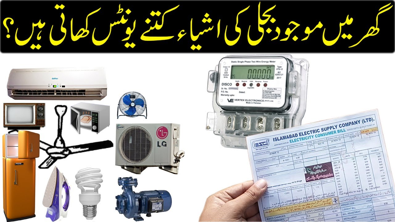 Download Electricity units monthly consumption of different home appliances | kwh calculation
