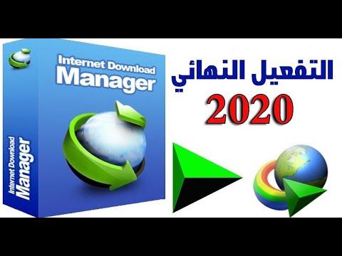 تفعيل انترنت داونلود مانجر الرقم التسلسلي 2020