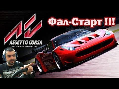 Фал-Старт  Assetto Corsa #1