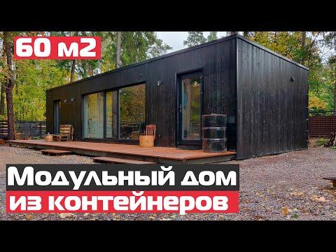 Модульный дом из контейнеров/Дома из морских контейнеров/Модульный мини-дом