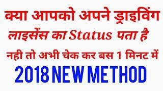 How to check driving license status in INDIA | भारत मे अपने ड्राइविंग लाइसेंस को कैसे चेक करें