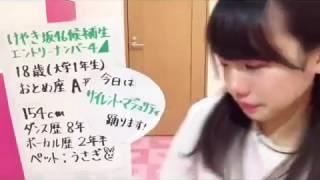 けやき坂46 候補生04番(齋藤京子) サイレントマジョリティー踊り.