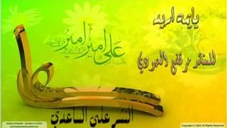 مولود يخبل يمه اريده اريده مرتضى العبودي 2013