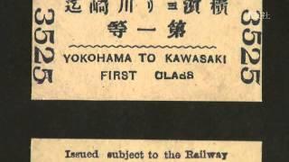 第35回 「鉄道の乗車切符」