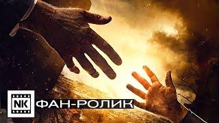 Землетрясение 2016 [ Русский трейлер ] Фан-ролик