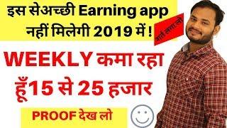इस APP से कमाता हूँ 15 से 25 हजार WEEKLY PROOF देखे ! Reselling Business | Business Idea hindi