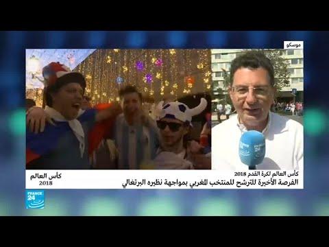 الفرصة الأخيرة للمنتخب المغربي في مونديال روسيا  - نشر قبل 55 دقيقة