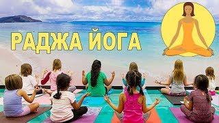 Медитация. Раджа-йога для детей...и их родителей. Урок1.