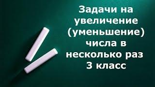 3 класс Задачи на увеличение (уменьшение) числа в несколько раз