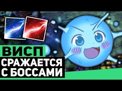 видео: ВИСП ПРОТИВ БОССОВ! #3 [epic boss fight]