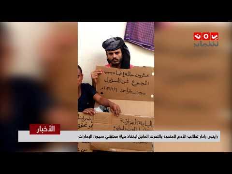 رايتس رادار تطالب الأمم المتحدة بالتحرك العاجل لإنقاذ حياة معتقلي سجون الإمارات | تقرير يمن شباب