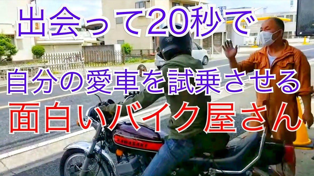 お店に来たお客さんに出会って20秒で自分の愛車を試乗させる、面白いバイク屋さん。