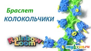Браслет КОЛОКОЛЬЧИКИ из резинок Rainbow Loom Bands. Урок 288 | Bell Bracelet Rainbow Loom